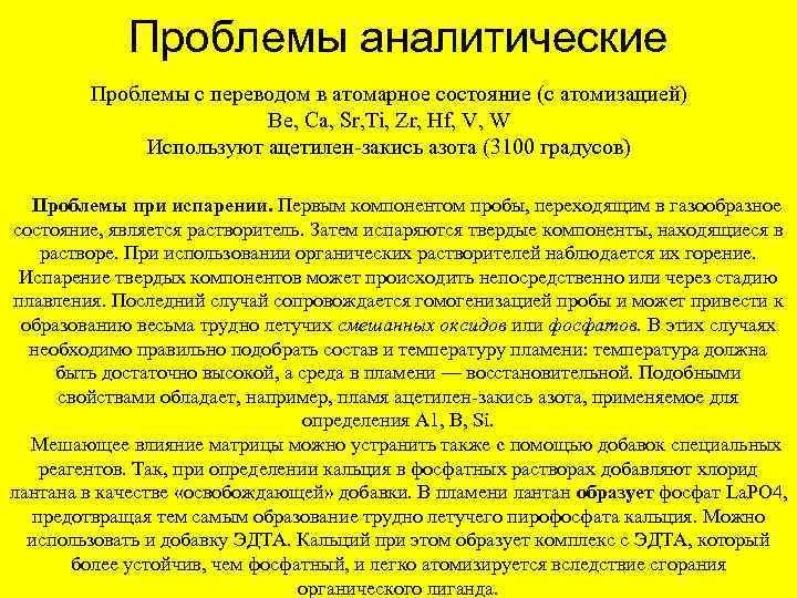 Проблемы аналитические Проблемы с переводом в атомарное состояние (с атомизацией) Be, Ca, Sr, Ti,