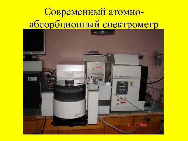 Современный атомно абсорбционный спектрометр