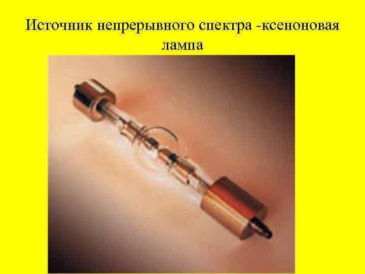 Источник непрерывного спектра ксеноновая лампа