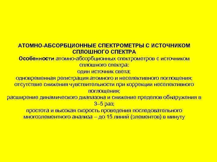 АТОМНО-АБСОРБЦИОННЫЕ СПЕКТРОМЕТРЫ С ИСТОЧНИКОМ СПЛОШНОГО СПЕКТРА Особенности атомно-абсорбционных спектрометров с источником сплошного спектра: один