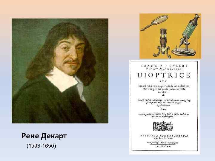 Рене Декарт (1596 -1650)