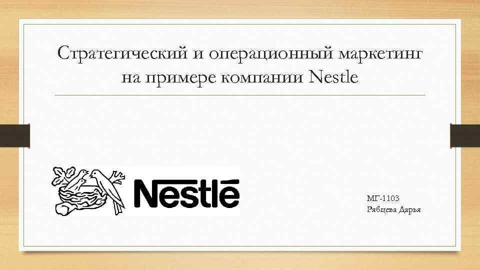 Стратегический и операционный маркетинг на примере компании Nestle МГ-1103 Рябцева Дарья