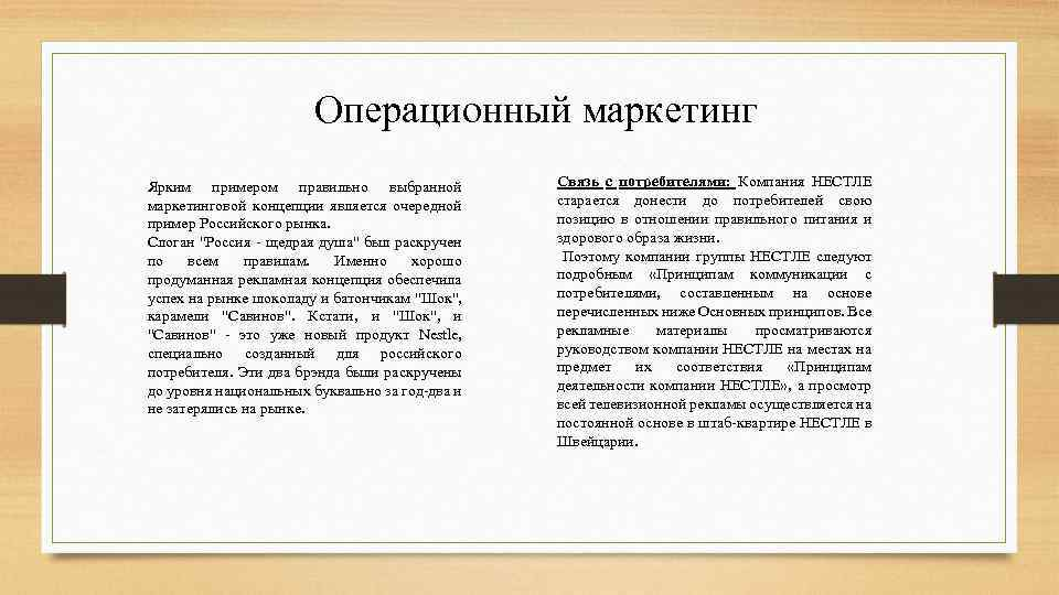 Операционный маркетинг Ярким примером правильно выбранной маркетинговой концепции является очередной пример Российского рынка. Слоган