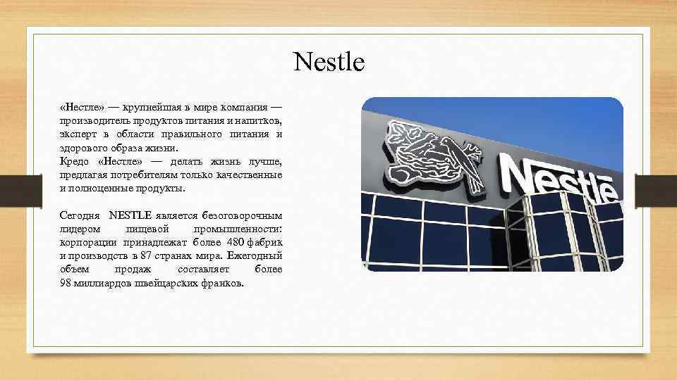 case study nestle struggles with enterprises system complete answer The global food manufacturer is using internal crowdsourcing to solve problems and develop new business solutions worldwide crowdsourcing—the collaboration by many people to solve a problem, answer a question, or fund a project—is usually associated with technology startups helmed by.