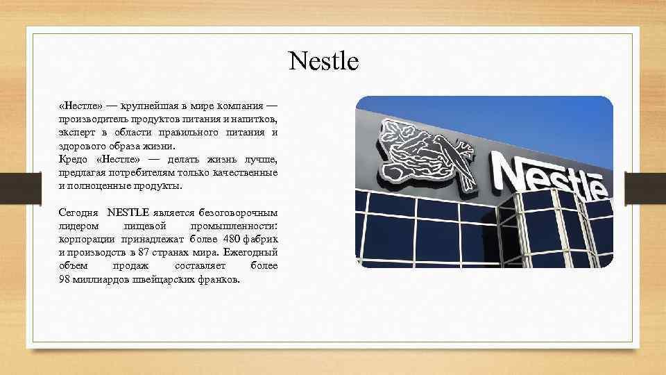 Nestle «Нестле» — крупнейшая в мире компания — производитель продуктов питания и напитков, эксперт