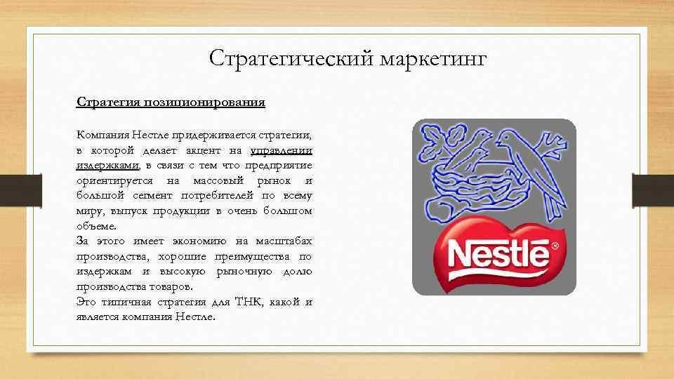 Стратегический маркетинг Стратегия позиционирования Компания Нестле придерживается стратегии, в которой делает акцент на управлении