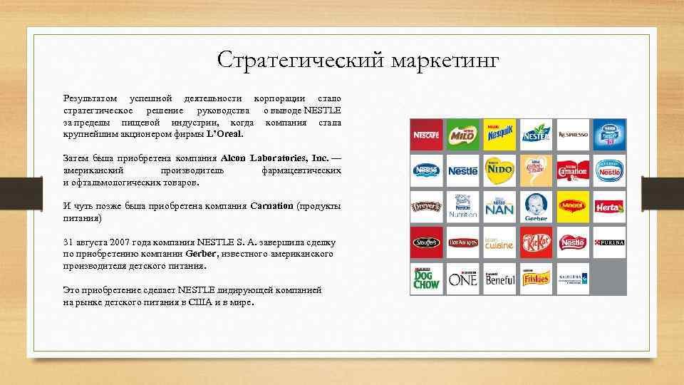 Стратегический маркетинг Результатом успешной деятельности корпорации стало стратегтическое решение руководства о выводе NESTLE за