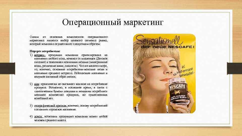 Операционный маркетинг Одним из основных компонентов операционного маркетинга является выбор целевого сегмента рынка, который