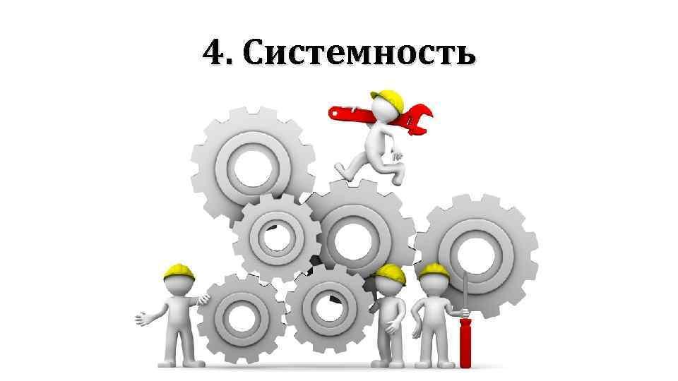 4. Системность