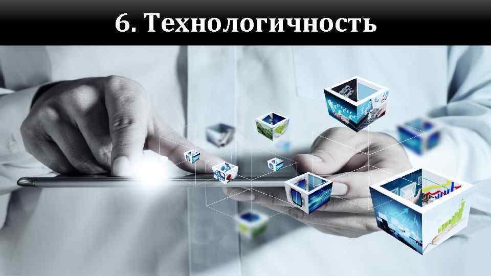 6. Технологичность