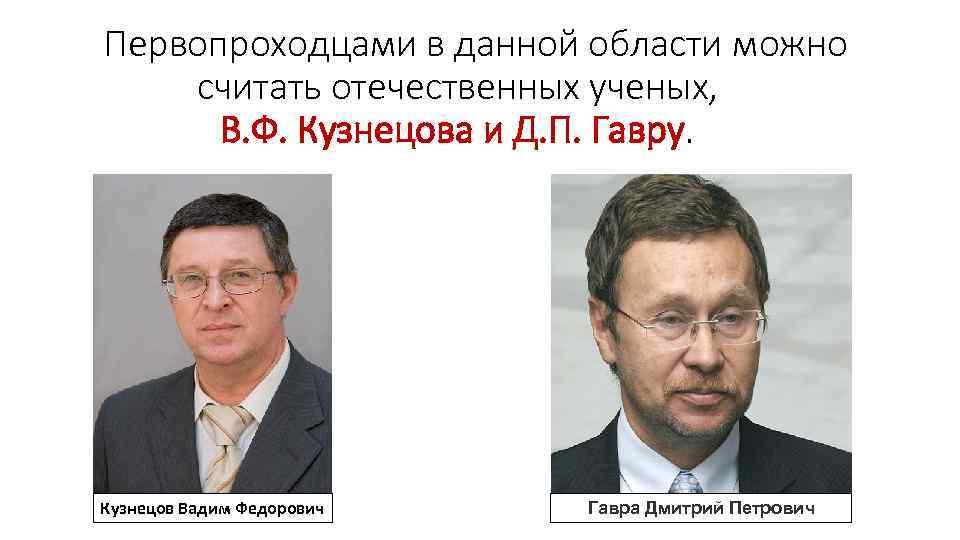 Первопроходцами в данной области можно считать отечественных ученых, В. Ф. Кузнецова и Д. П.