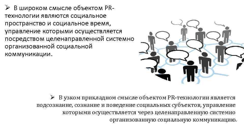 Ø В широком смысле объектом PRтехнологии являются социальное пространство и социальное время, управление которыми