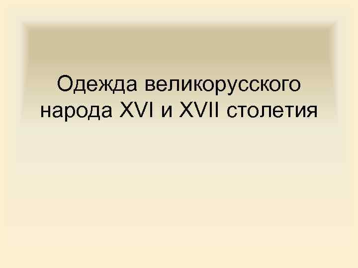 Одежда великорусского народа XVI и XVII столетия