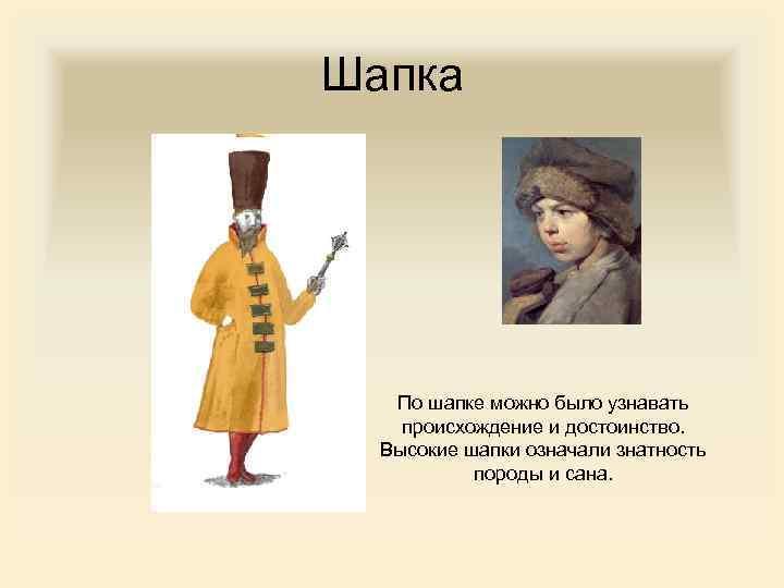 Шапка По шапке можно было узнавать происхождение и достоинство. Высокие шапки означали знатность породы