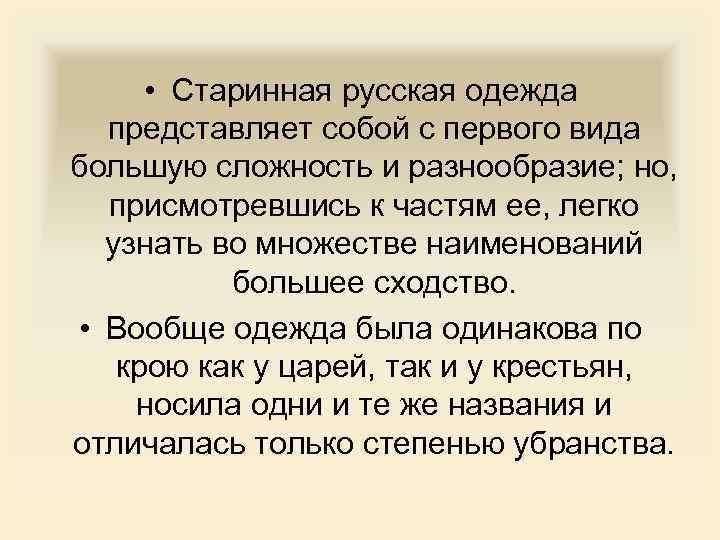 • Старинная русская одежда представляет собой с первого вида большую сложность и разнообразие;
