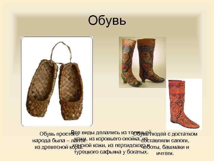 Обувь Все Обувь простого виды делались из телячьей Обувь людей с достатком кожи, из