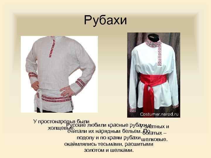 Рубахи У простонародья были Русские любили красные рубахи и У знатных и холщевые. считали