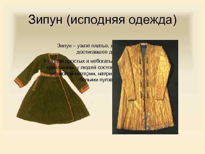Зипун (исподняя одежда) Зипун – узкое платье, короткое, иногда достигавшее до колен. У людей