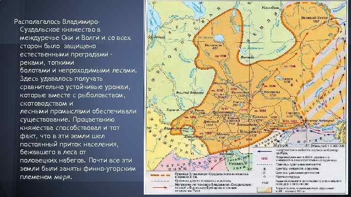 Располагалось Владимиро. Суздальское княжество в междуречье Оки и Волги и со всех сторон было