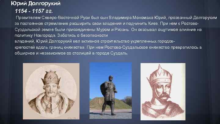 Юрий Долгорукий 1154 - 1157 гг. Правителем Северо-Восточной Руси был сын Владимира Мономаха Юрий,