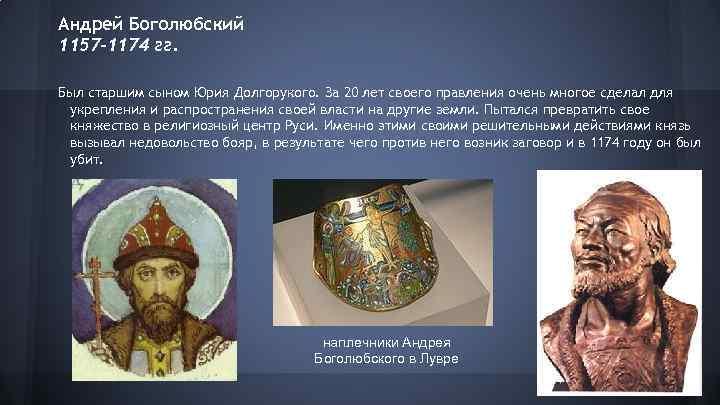 Андрей Боголюбский 1157 -1174 гг. Был старшим сыном Юрия Долгорукого. За 20 лет своего