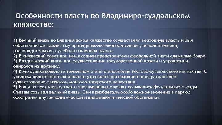 Особенности власти во Владимиро-суздальском княжестве: 1) Великий князь во Владимирском княжестве осуществлял верховную власть