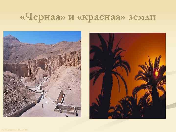 «Черная» и «красная» земли © Жадаев Д. Н. , 2005