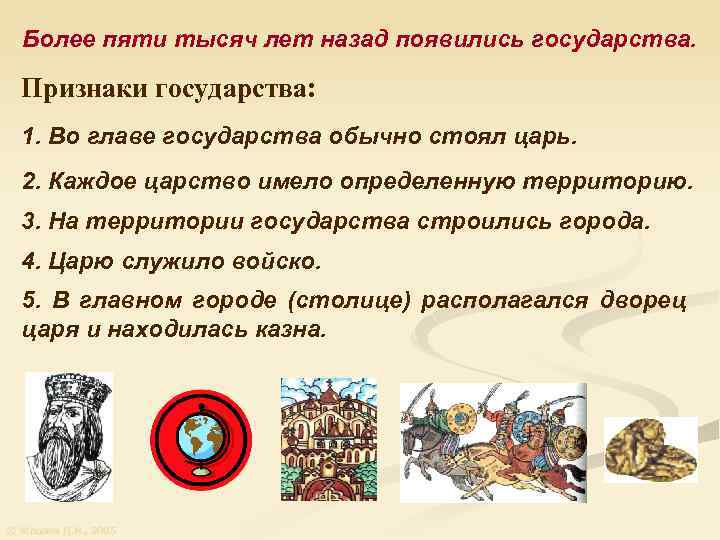 Более пяти тысяч лет назад появились государства. Признаки государства: 1. Во главе государства обычно