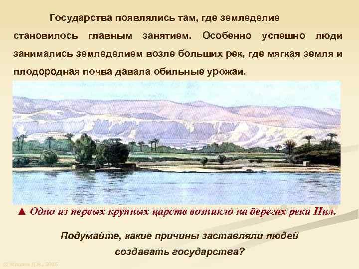 Государства появлялись там, где земледелие становилось главным занятием. Особенно успешно люди занимались земледелием возле