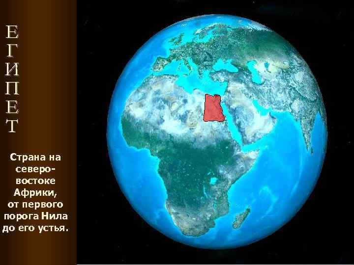 Е Г И П Е Т Страна на северовостоке Африки, от первого порога Нила