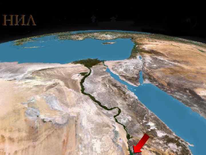 НИЛ Река на северо-востоке Африки.