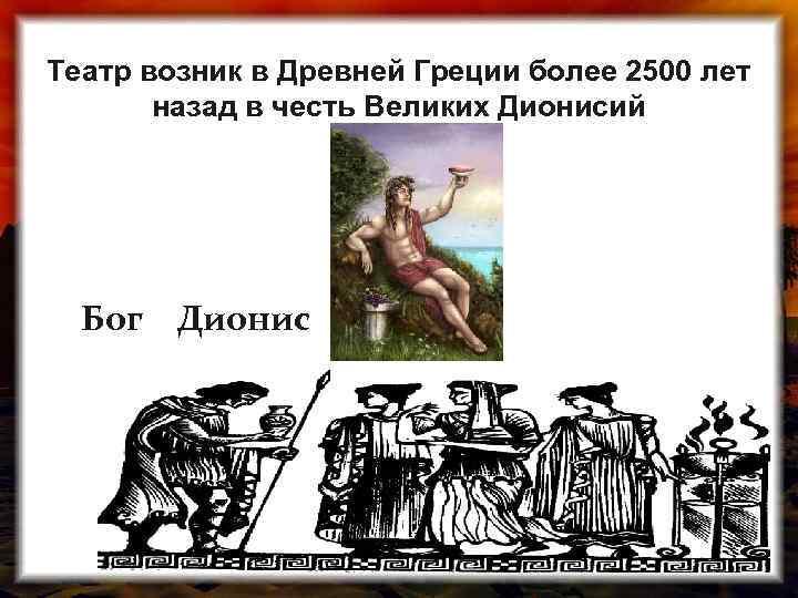 Театр возник в Древней Греции более 2500 лет назад в честь Великих Дионисий Бог