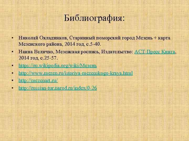 Библиография: • Николай Окладников, Старинный поморский город Мезень + карта Мезенского района, 2014 год,