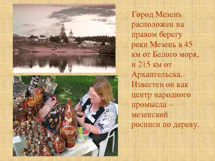 Город Мезень расположен на правом берегу реки Мезень в 45 км от Белого