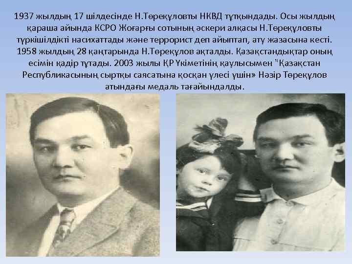 1937 жылдың 17 шілдесінде Н. Төреқұловты НКВД тұтқындады. Осы жылдың қараша айында КСРО Жоғарғы