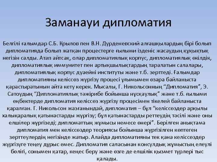 Заманауи дипломатия Белгілі ғалымдар С. Б. Крылов пен В. Н. Дурденевский алғашқылардың бірі болып