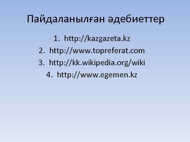 Пайдаланылған әдебиеттер 1. http: //kazgazeta. kz 2. http: //www. topreferat. com 3. http: //kk.