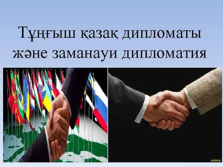 Тұңғыш қазақ дипломаты және заманауи дипломатия