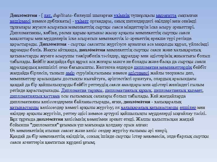 Дипломатия - [ лат. duplicata- билеуші шығарған үкімнің түпнұсқасы мұрағатта сақталған көшірмесі немесе дубликаты]
