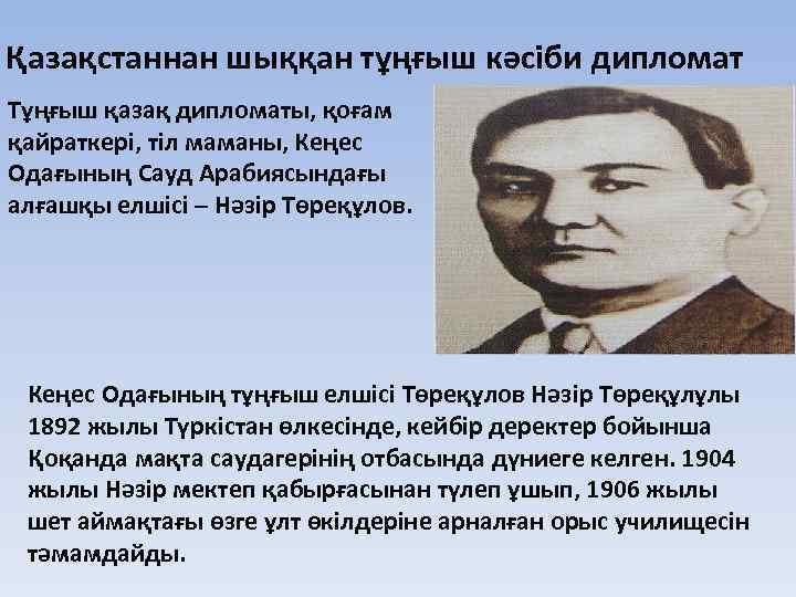 Қазақстаннан шыққан тұңғыш кәсіби дипломат Тұңғыш қазақ дипломаты, қоғам қайраткері, тіл маманы, Кеңес Одағының