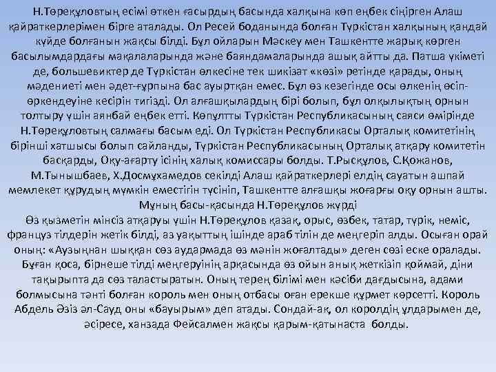 Н. Төреқұловтың есімі өткен ғасырдың басында халқына көп еңбек сіңірген Алаш қайраткерлерімен бірге аталады.