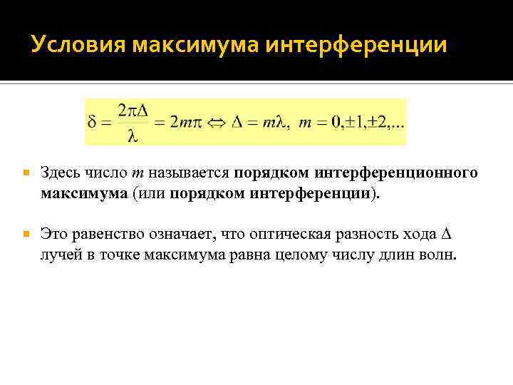 Условия максимума интерференции Здесь число m называется порядком интерференционного максимума (или порядком интерференции). Это