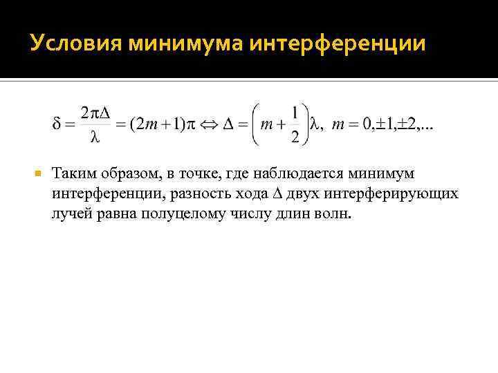 Найдем условия интерференционного минимума. Минимальное значение интенсивности света при наложении когерентных волн ( I