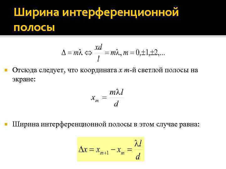 Ширина интерференционной полосы Отсюда следует, что координата x m-й светлой полосы на экране: Ширина