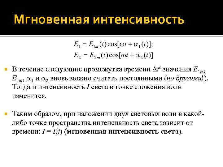 Мгновенная интенсивность В течение следующие промежутка времени t значения E 1 m, E 2