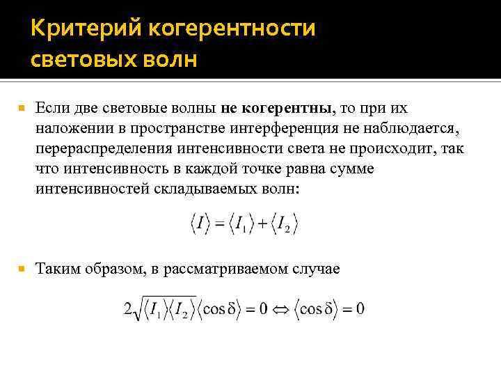 Критерий когерентности световых волн Если две световые волны не когерентны, то при их наложении