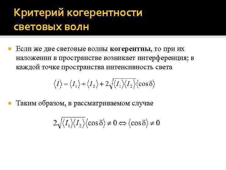 Критерий когерентности световых волн Если же две световые волны когерентны, то при их наложении