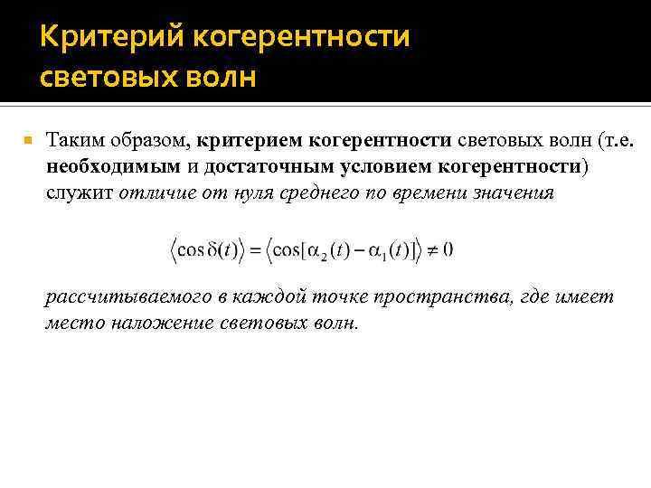 Критерий когерентности световых волн Таким образом, критерием когерентности световых волн (т. е. необходимым и