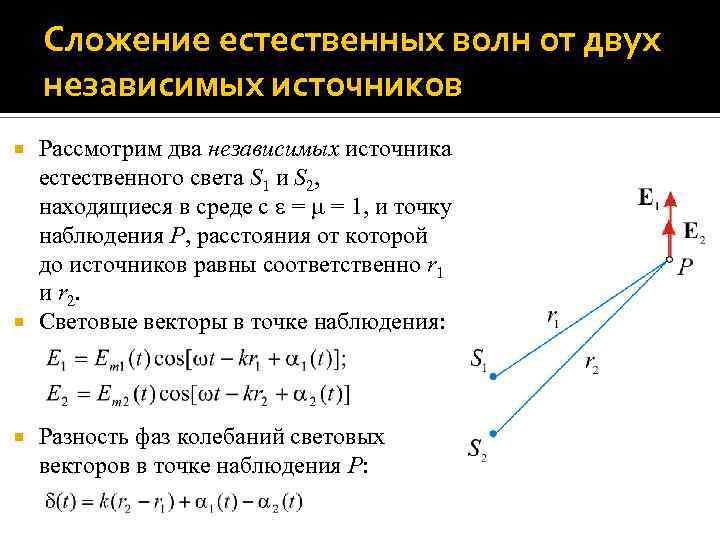 Сложение естественных волн от двух независимых источников Рассмотрим два независимых источника естественного света S