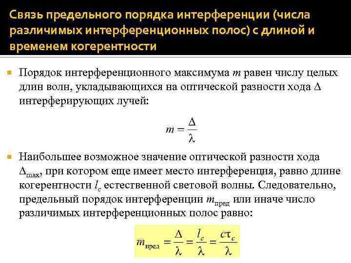 Связь предельного порядка интерференции (числа различимых интерференционных полос) с длиной и временем когерентности Порядок